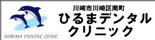 川崎市川崎区の歯科ひるまデンタルクリニック/ネット予約可